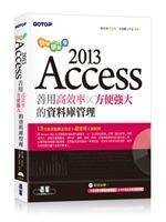 二手書博民逛書店《快快樂樂學Access 2013:善用高效率x方便強大的資料庫