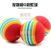 【20個裝】貓咪彩虹球玩具 寵物玩具球 小貓球玩具 逗貓球【桃可可服飾】