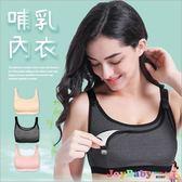 哺乳內衣孕婦胸罩-純棉上開扣無痕無鋼圈款-JoyBaby