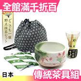 【小福部屋】日本 傳統抹茶道具組 野餐 日本傳統技藝 抹茶碗 【新品上架】