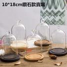 永生花DIY玻璃罩,10*18cm,鑽石款