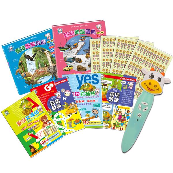 【Newwis 小牛津】點讀書-幼幼情境美語點讀 (6書+4錄音貼+8G點讀筆) A101141