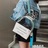 小書包 包包女新款潮時尚透明大容量雙肩包韓版百搭校園學生書包背包 依夏嚴選