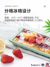 熱賣製冰盒 升級款硅膠冰格模具速凍家用冰箱冰塊模具盒帶蓋冰格子制冰盒商用 coco