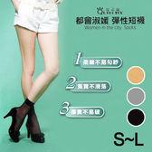 都會淑媛 彈性透膚短襪 柔細不易勾紗 台灣製造 品質優良 琨蒂絲 絲襪 短襪