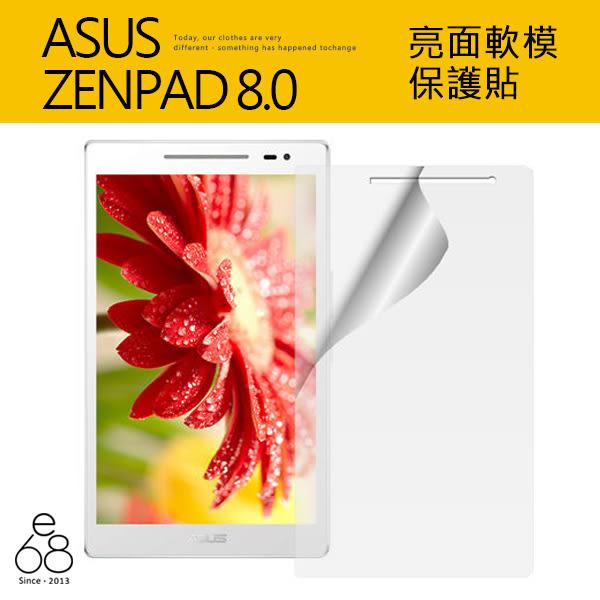 E68精品館 ASUS ZenPad 8.0 高清 螢幕 保護貼 亮面 貼膜 保貼 平板保護貼 軟膜 Z380KL