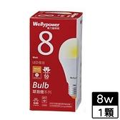 威力盟LED8W燈泡黃光【愛買】
