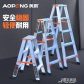鋁梯合梯鋁合金梯子家用折疊加厚室內人字梯3 四五步工程梯原本良品