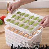 保鮮盒飯盒便當盒餃子盒冰箱雞蛋收納速凍托盤微波爐解凍盒手提【潮咖地帶】