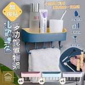 無痕貼北歐雙色多功能置物架 免打孔浴室廚房掛勾毛巾抹布牆面收納盒【AH0303】《約翰家庭百貨