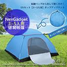 【配件王】日本代購 NexGadget 速開帳篷 帳棚 3~5人用 輕量 抗UV 戶外休閒 登山 露營 藍色