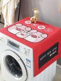 洗衣機罩棉麻滾筒洗衣機蓋巾床頭櫃蓋布單開門冰箱罩微波爐布藝遮蓋防塵布【 出貨】
