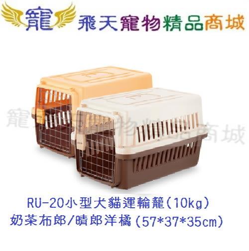 [寵飛天商城] 寵物 航空運輸 RU-20 犬貓外出運輸籠(10公斤以內)
