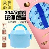 金德恩 台灣製造 304不鏽鋼環保餐盒提袋套組/便當盒