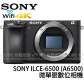 SONY a6500 BODY (24期0利率 免運 台灣索尼公司貨) ILCE-6500 單機身 E接環 微單眼相機 支援4K WIFI