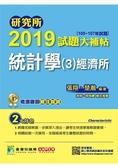 研究所2019試題大補帖【統計學(3)經濟所】(105~107年試題)