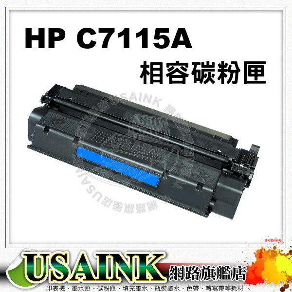 USAINK ☆ HP C7115A 黑色相容碳粉匣 HP LaserJet 1000 / 1200 / 1220 / 3300 / 3330 / 3380 / 7044/7115