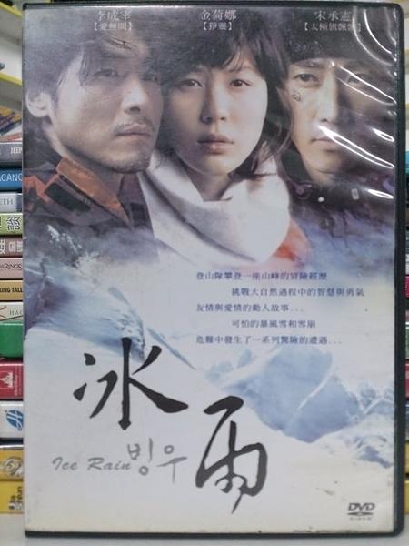 挖寶二手片-H09-072-正版DVD*韓片【冰雨】-李成宰*金荷娜*宋承憲