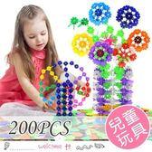 兒童雪花片啟蒙益智玩具 拼插積木 200片
