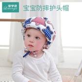 防摔神器寶寶護頭枕嬰兒學步防摔頭部保護墊防撞護頭帽 千千女鞋