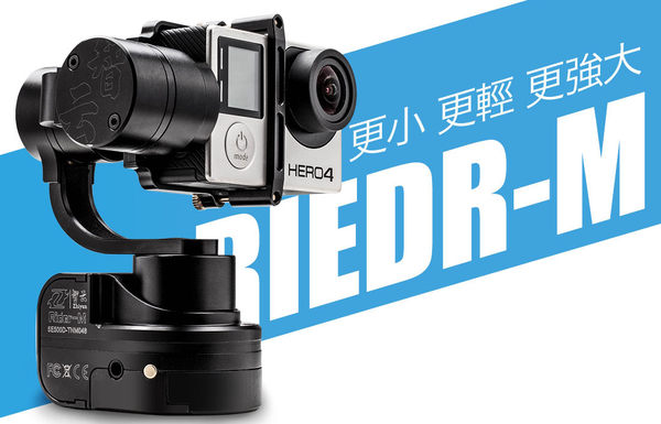 呈現攝影-Zhiyun智雲 Z1 RIDER M GoPro用三軸穩定器 APP藍牙遠端遙控版 運動攝影機