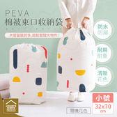 約翰家庭百貨》【SA083】PEVA超大容量棉被束口收納袋 小號 被子衣服收納整理袋 搬家打包袋