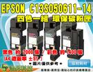 EPSON C13S050611 ~ C13S050614 四色一組 高品質環保碳粉匣→C1700/1750N/C1750W/CX17NF