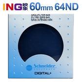 Schneider 60mm ND106 64 減光鏡 (減6格) 德國製造 信乃達 公司貨 60 ND