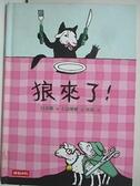 【書寶二手書T2/兒童文學_AWP】狼來了!_唐薇, 貝蒂娜