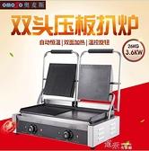 牛扒機110v壓板扒爐雙頭半坑半平三文治烤牛扒面包機器  【全館免運】