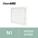 【Qlife質森活】SheerAIRE 席愛爾 空氣清淨機 專用 替換 靜電濾網 N1F050 (適用 N1)