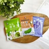 【水水果饌Sweego】沖泡粉系列(冬瓜檸檬粉、黑糖冬瓜奶茶粉)