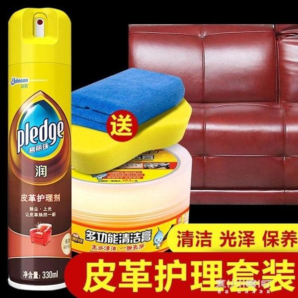 皮革保養油-護理劑皮沙發清潔劑上光清洗去汙皮具護理液真皮保養油 現貨快出
