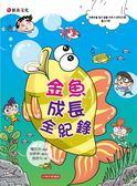 (二手書)金魚成長全紀錄