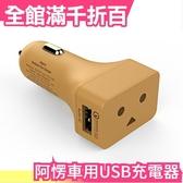 日本空運 cheero 阿愣車用雙輸出USB充電器 快充 急速充電 熱銷 阿楞 汽車 配件【小福部屋】