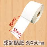 感熱貼紙 標籤 紙捲80*50mm 每卷500張 適用POS收銀系統