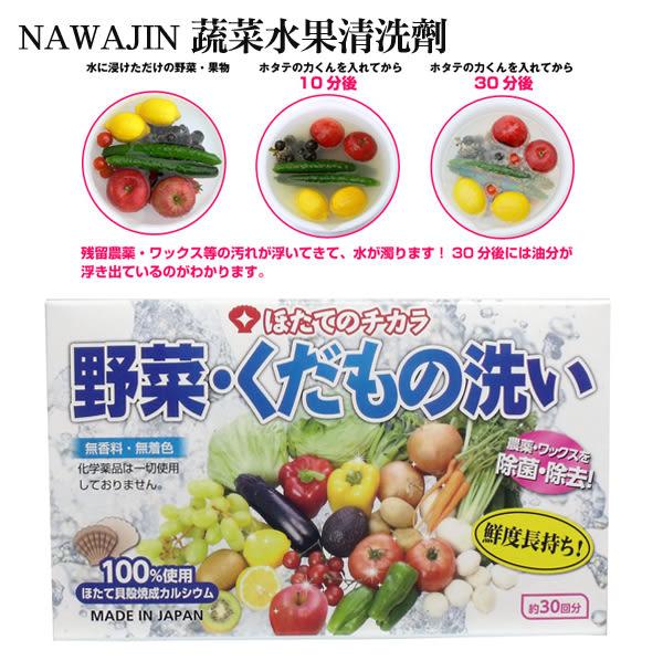 NAWAJIN 蔬菜水果清洗劑 30回分 日本製【PQ 美妝】