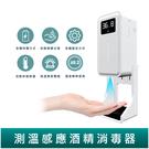 自動溫感 酒精噴霧機 溫度感應 自動酒精噴霧器 450毫升 非接觸消毒乾洗手機 防疫必備 台灣現貨