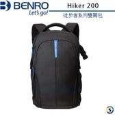 【聖影數位】BENRO 百諾 Hiker 200 徒步者系列雙肩包