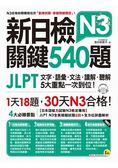 新日檢JLPT N3 關鍵540題:文字、語彙、文法、讀解、聽解一次到位(5回全
