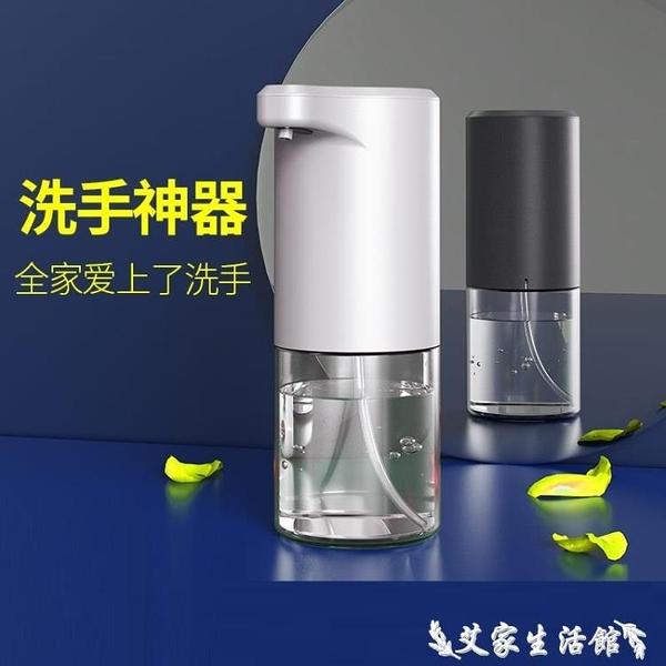 給皂器 toprain智慧電動感應式洗手液器洗手機泡沫全自動起泡皂液器家用 艾家