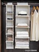衣櫥收納袋 懸掛式收納掛袋布藝多層衣物收納袋宿舍衣櫃衣櫥儲物袋 童趣潮品