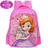 小公主蘇菲亞兒童後背包包雙肩背包書包小款 48-00147【77小物】