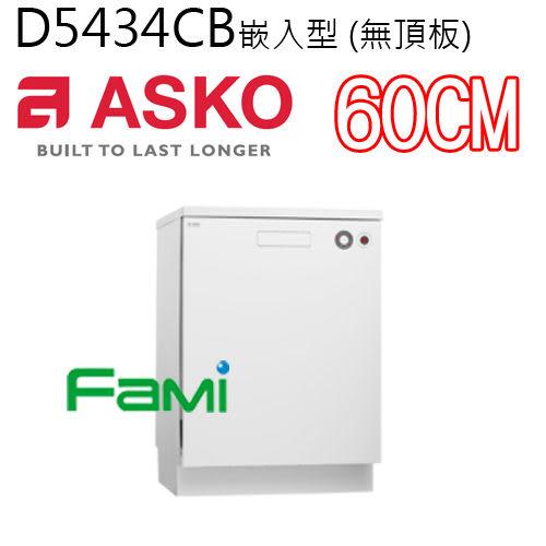 【fami】瑞典賽寧 ASKO 嵌入型 洗碗機 D5434BI (白色/無頂板)
