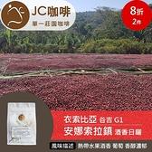 衣索比亞 谷吉 安娜索拉鎮 G1 酒香日曬 - 半磅豆【JC咖啡】送-莊園濾掛1入