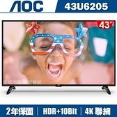 (登錄送好禮)美國AOC 43吋4K HDR液晶顯示器+視訊盒43U6205