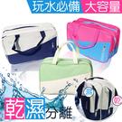 ▶乾濕分離◀防潑水游泳包/  運動包 防水包 防水袋 游泳袋 旅行包 ▶可超取◀