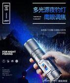 誘魚燈 四光源釣魚燈夜釣白光藍光紫光燈超亮魚燈拉餌燈變焦充電釣燈   蜜拉貝爾