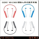 SONY WI-C400 頸掛入耳式 無線藍牙耳機 (索尼公司貨)