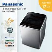 【結帳現折+買再送好禮】Panasonic 國際牌 NA-V170GBS 17公斤 不銹鋼 變頻溫洗 洗衣機